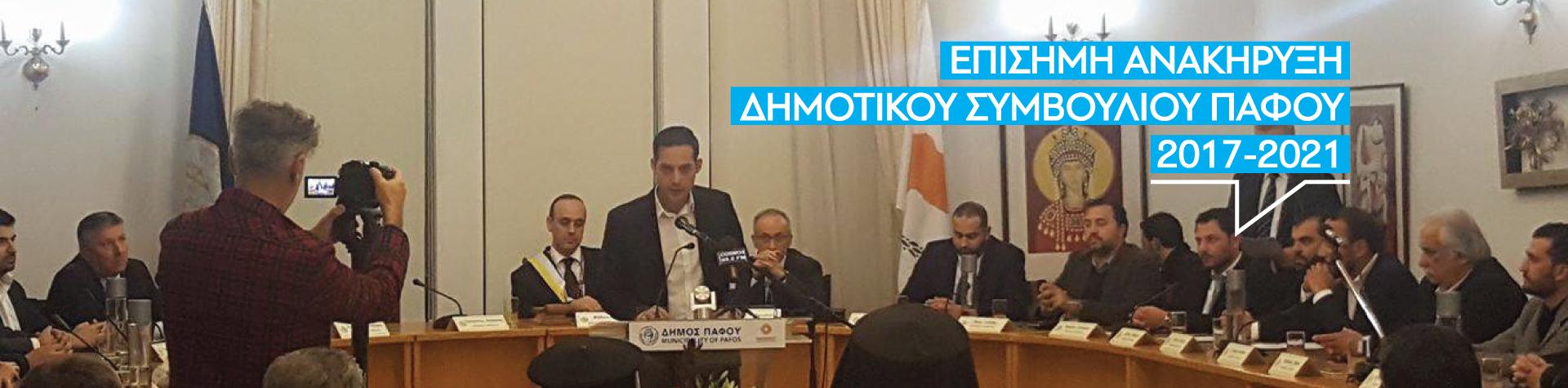 Ομιλία – Επίσημη Ανακήρυξη Δημοτικού Συμβουλίου Πάφου 2017-2021
