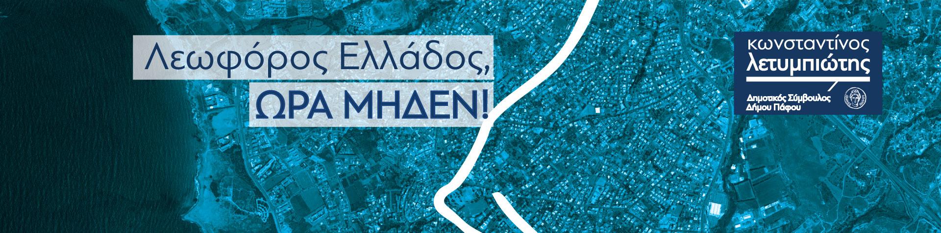 Λεωφόρος Ελλάδος…ΩΡΑ ΜΗΔΕΝ!