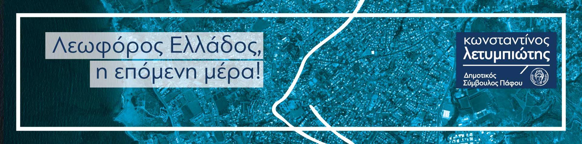 Λεωφόρος Ελλάδος…η επόμενη μέρα!