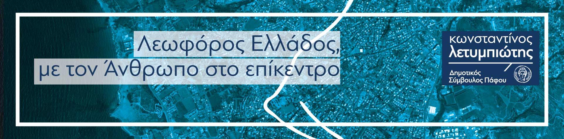 Λεωφόρος Ελλάδος…με τον Άνθρωπο στο επίκεντρο!
